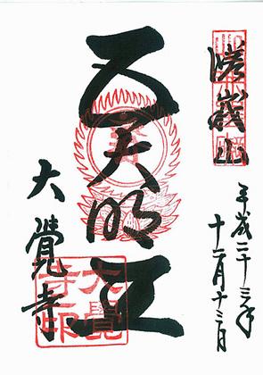 01_大覚寺.jpg