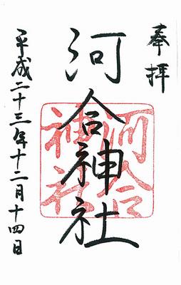01_河合神社.jpg
