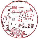 043_東松山箭弓郵便局2_231104.jpg