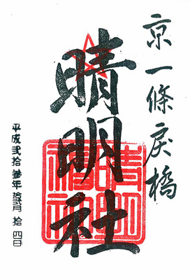 05_晴明神社.jpg