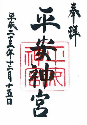06_平安神宮.jpg