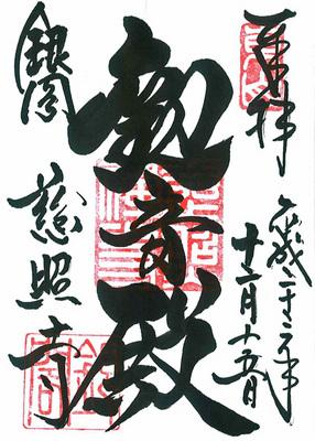 06_銀閣寺.jpg