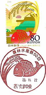 075_農林水産祭50回_231122.jpg