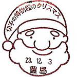 082_切手の博物館のクリスマス1_231203.jpg