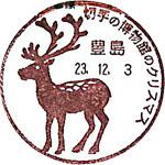 083_切手の博物館のクリスマス2_231203.jpg