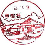 087_京都桂郵便局_231213.jpg