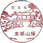 089_京都山端郵便局_231214.jpg