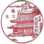 105_京都本町郵便局_231215.jpg