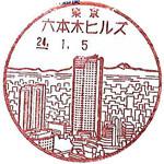 106_六本木ヒルズ郵便局_240105.jpg