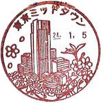 107_東京ミッドタウン郵便局_240105.jpg