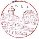 108_上野駅前郵便局_240113.jpg