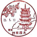 110_台東桜木郵便局_240113.jpg