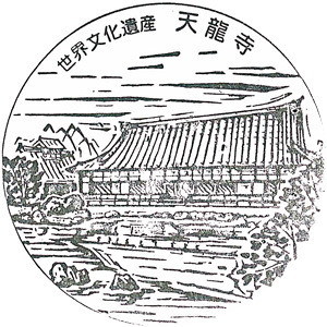 111213_天龍寺_022.jpg