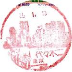 111_代々木二郵便局_240118.jpg