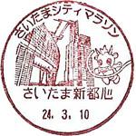 116_さいたまシティマラソン_240310.jpg