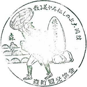 120201_森の石松_045.jpg
