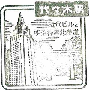 120221_JR代々木駅_092.jpg