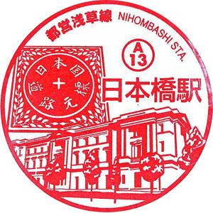 120318_都営浅草線日本橋駅_096.jpg