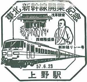 120319_東北新幹線開業記念上野駅_061.jpg