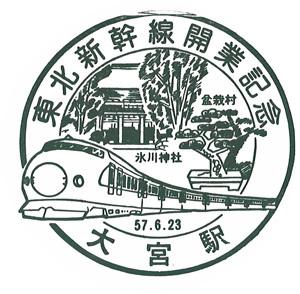 120319_東北新幹線開業記念大宮駅_062.jpg