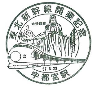 120319_東北新幹線開業記念宇都宮駅_064.jpg