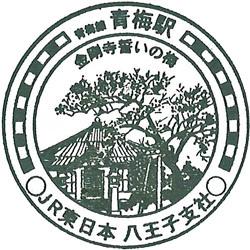 120412_JR青梅駅_107.jpg