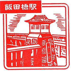 120508_JR飯田橋駅_111.jpg