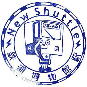 120511_鉄道博物館駅_114.jpg