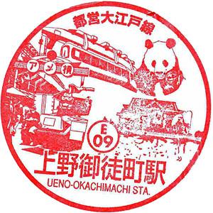 120606_都営大江戸線上野御徒町駅_116.jpg