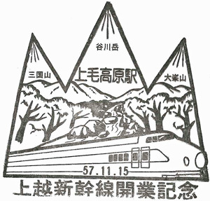 120625_上毛高原駅_096.jpg