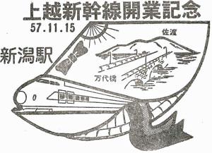 120625_新潟駅_101.jpg