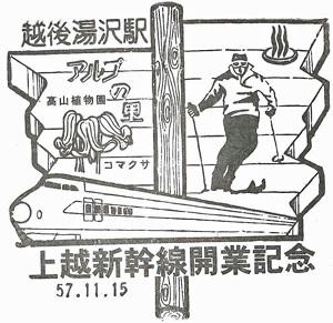 120625_越後湯沢駅_097.jpg