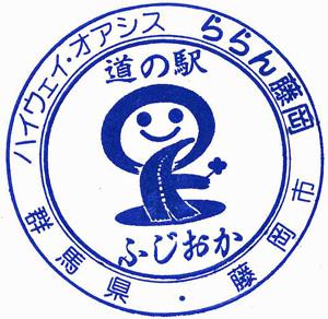 120711_ららん藤岡_01.jpg