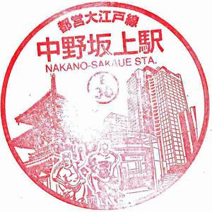 120915_都営大江戸線中野坂上駅_135.jpg