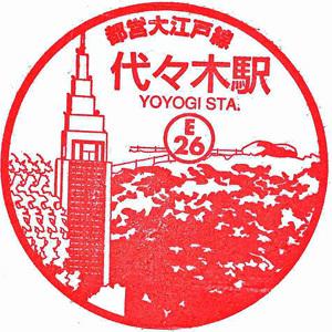 120915_都営大江戸線代々木駅_136.jpg