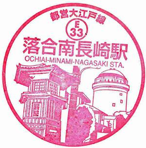 120915_都営大江戸線落合南長崎駅_132.jpg