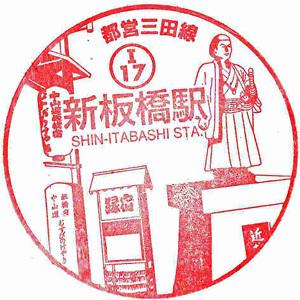 120930_都営三田線新板橋駅_138.jpg