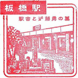 120930_JR板橋駅_137.jpg