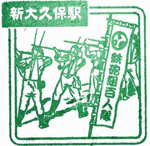 121013_JR新大久保駅_141.jpg