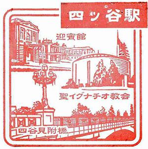 121103_JR四ッ谷駅_144.jpg