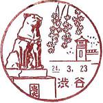 123_渋谷郵便局_240323.jpg