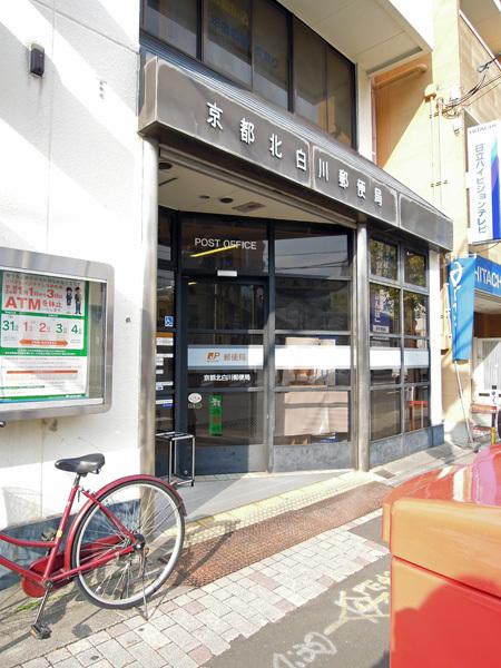 13.4.12_京都北白川郵便局.JPG