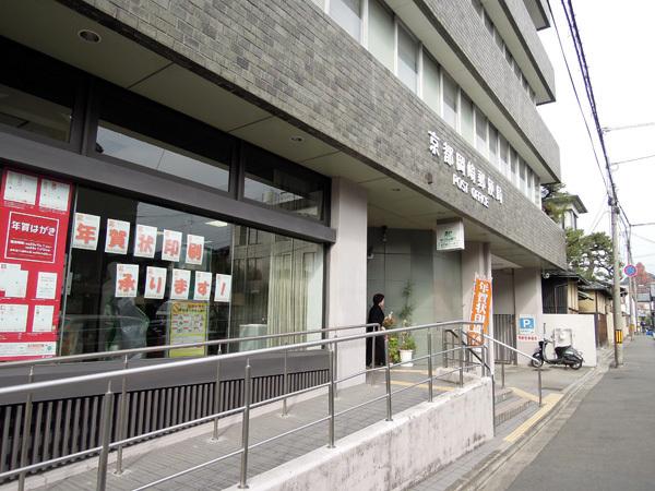 13.4.14_京都岡崎郵便局.JPG
