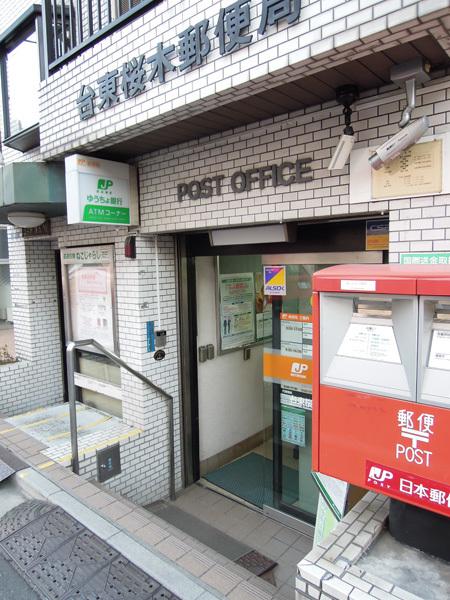 130516_台東桜木郵便局.JPG