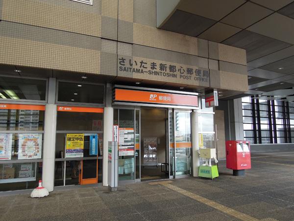 130702_さいたま新都心郵便局1.JPG