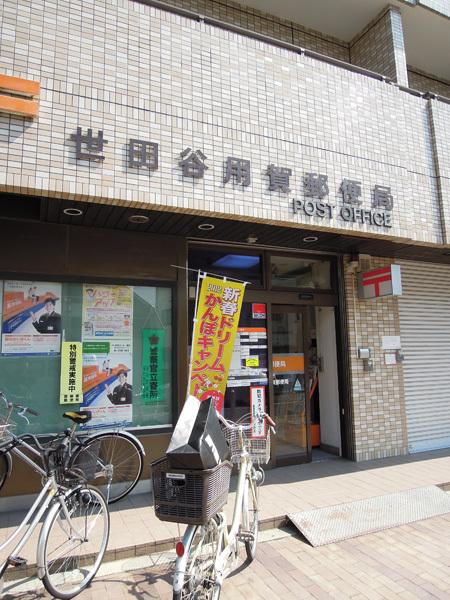 130705_世田谷用賀郵便局.JPG