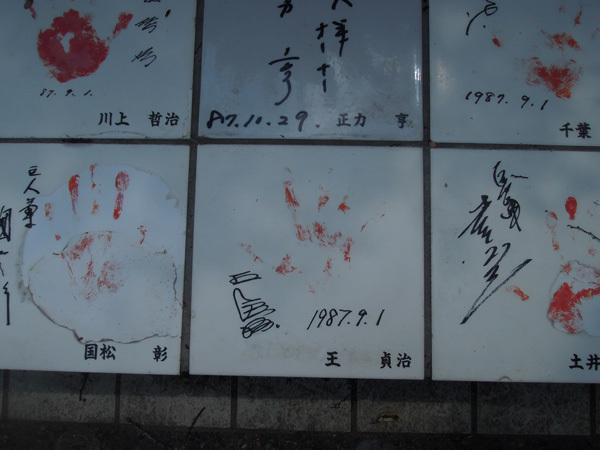 130705_王氏サイン.JPG