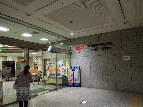 130709_東京都庁内郵便局.JPG