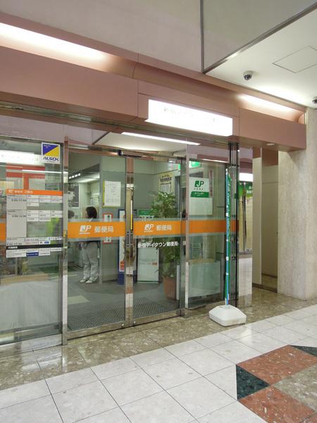 130723_新宿アイタウン郵便局.JPG