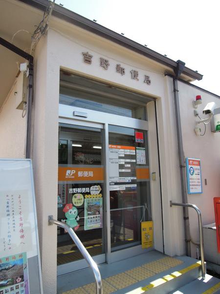 131209_吉野郵便局.JPG